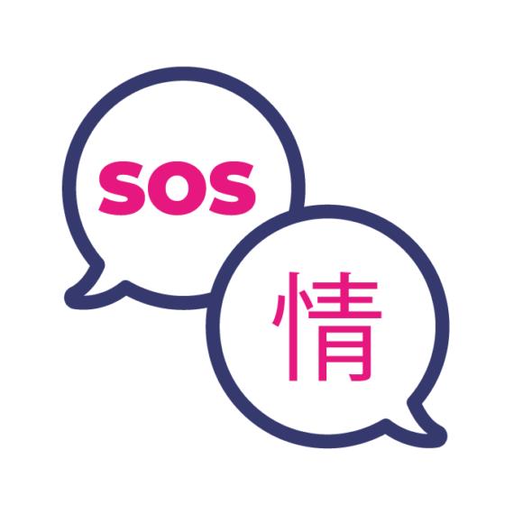 SOS lengua extranjera